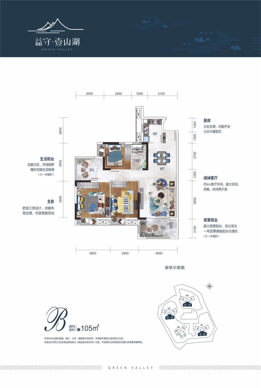A户型123㎡4房2厅2卫.jpg